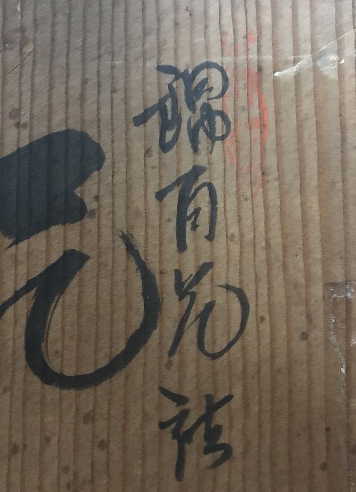 箱書きの文字ですが、お分かりになられる方いらっしゃいますでしょうか? よろしくお願いいたします。