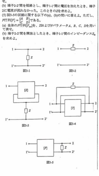 画像の(5)の解き方がわからないので教えて欲しいです。 電験 電気回路 二端子対回路
