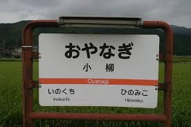 石川県白山市にあるこの駅は地味な感じがしませんか? 駅名で検索すると青森県のほうの駅が出てきますし、片面ホームでかつては準急でさえも通過していました。隣の駅名もなかなか変わった読み方です。