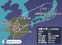 台風14号は現時点では三重県南部に影響はありますか? 和歌山県新宮市のすぐ上のほぼ県境の古い家に祖母が住んでるから気になっています。