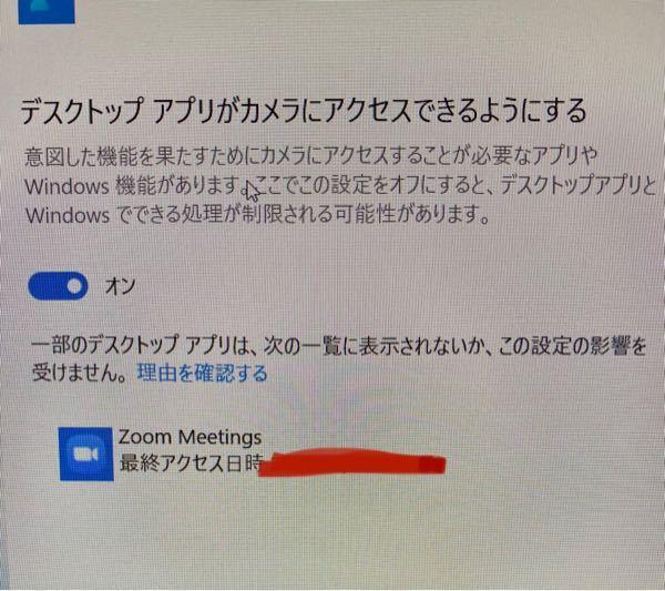 Zoomで自分の姿が映らないです。 今使ってるノートPCで何回かZoom使ってたんですが 突然自分の姿が映らなくなってしまきました。 設定見直したり、アンインストールしても 状況は変わらずです。 PC本体の設定が問題だと思い PC設定画面を開いたら 添付写真の状態になってました。 原因はこれではないかと思いますが、 いくら試してもうまくいきません。 一体どうしたらよいでしょうか? どなたか教えて下さい。