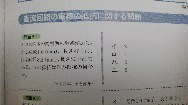 第二種電気工事士の参考書なんですが、これの答えがイになってるんですがおかしくないですか?