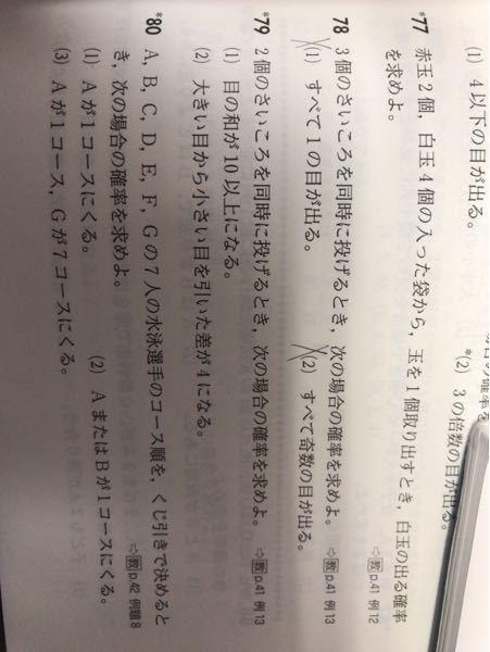 78の(2)なのですが、解説に全て奇数である目の出方は3^3通りと書いてあったのですが、どういうことですか?