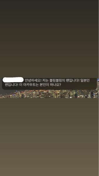 この韓国語なんて言ってるのか教えてください!