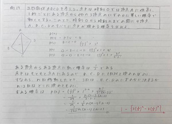 高校数学です 写真の問題を写真のように解いたのですが全く答えが違っていました 模範解答のやり方は理解できたのですが自分の考え方はどこがダメだったか分かりません nを大きくしていくと確率が1を超えるので合ってないことは確かと言うことしか分かりません…