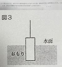 中学3年生理科です!中学レベルの計算方法と考え方で、答えまで教えてください! ※問題がめちゃ小さいです。画像の図の上にあります。