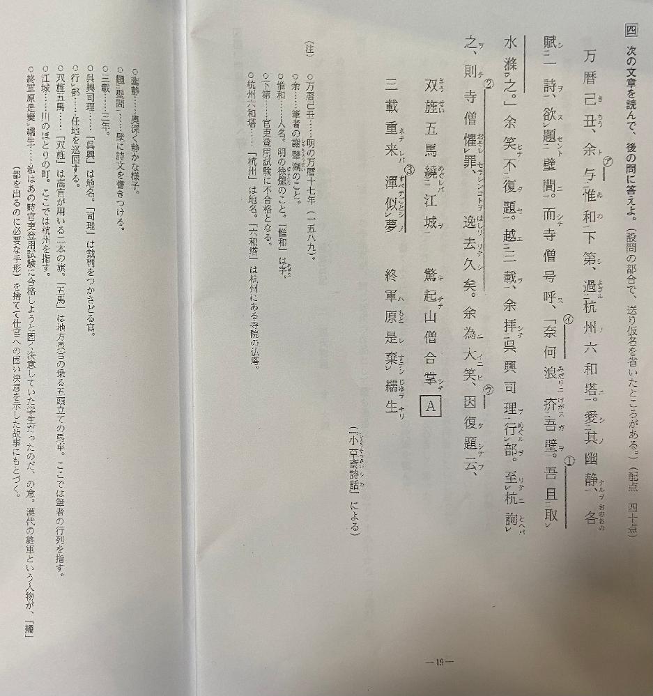 小草斎詩話の現代語訳お願いします 見にくかったら教えてくださいm(_ _)m