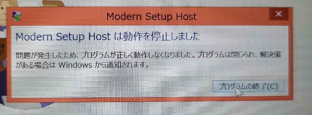 Windows8.1からWindows10にアップデートを行う際、「Modern Setup Hostは動作を停止しました」と表示が出てインストールできません。 メディア作成をusbに落とし、usb内のsetupをクリックすると「準備中」となりパーセンテージが表示されます。100%になると「Modern Setup Hostは動作を停止しました」と表示されてしまいます。。。 パコソンはSurfaceを使用し、64GBは空きもあります。システムスキャンも行い問題もありませんでした。 最初にWindows10をインストールしようとした時はダウンロード画面までいったのですが、ダウンロードが75%付近までいったところで再起動し、そのまま何も起こらず…。OSを確認しても8.1から変化はありませんでした。 その後何度挑戦しても上記エラーとなってしまいます。(usbの他、直接パソコンにダウンロードする方法も行いましたが「Modern Setup Hostは動作を停止しました」と同じタイミングでエラーが発生してしまいました) インターネット上にある方法は色々と実行しましたが、何をしても解決しません。お手上げ状態です。どなたかお力をお貸しいただけませんでしょうか。よろしくお願いいたしますm(_ _)m
