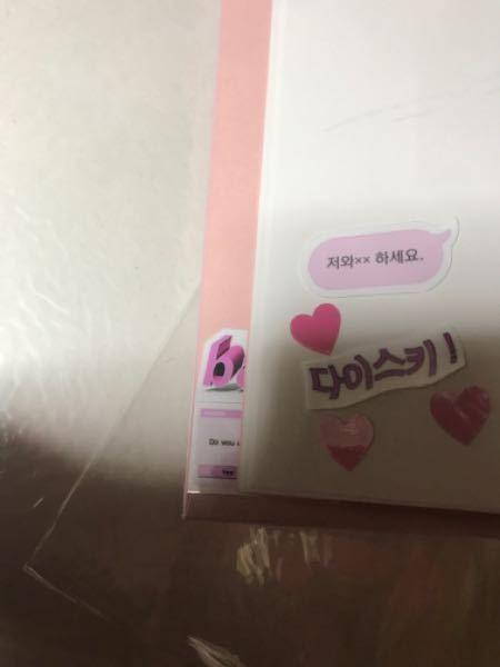 これは、何て書いてあるんですか? ピンクの吹き出しの韓国です。 なんとかチョメチョメ ハセヨ? 意味と言葉も教えてください。