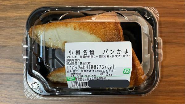 小樽名物パン蒲 なにつけて食べると美味しいのですか?