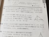 500コイン、高校1年数学です。至急おねがいします。231について質問です。 (1)AC=acosΘ (2)AD=acos^2Θであることは分かりましたが(3)の解説は次の通りでした CD=ACsinΘ=(acosΘ)sinΘ=asinΘcosΘ  解説の意味は分かるのですが別解としてtanΘから tanΘ=CD/acos^2Θ CD=acos^2ΘtanΘ を求めるのはなぜ無理なのでしょうか?