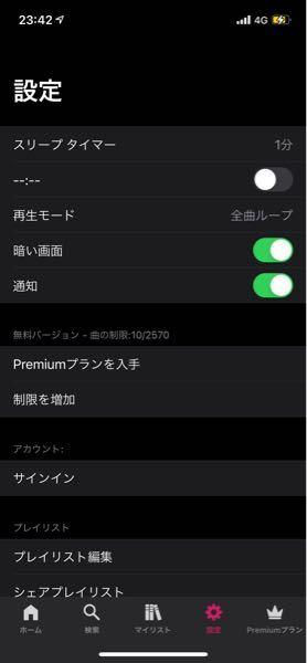 iPhoneの『Music FM』について質問です。 つい最近見つけて、結構使い勝手が良かったので、なんでこんなにいいのに無料なのだろうと思ってアプリ内を色々調べて回ったのですが、 1つ、プレイリストに曲が70曲ぐらいしか入れれないことが無料のひとつかなって思ったのですが、 よく観察してみたら、写真のように、無限を増加とあり、暇だったんでずーっとポチポチしてましたが、 これってお金かかんないですよね?? もしかかるようであればどうすれば回避できるでしょうか? そして、オマケになぜこんなにいいアプリなのに、無料がずっと続くのか、というのも教えてもらえれば嬉しいです。 どちらか片方わかる方でもいいので、教えてください!!! お願いします!!