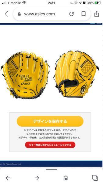 このグローブって高校野球で使えますか?