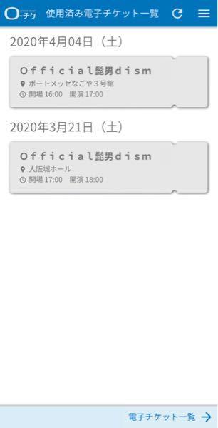 こんにちは。髭男のアリーナツアー2020-2021について質問です。去年、4月4日の名古屋と、3月21日の大阪公演に行く予定でしたが、延期になり、振替公演を10月の神戸と12月の大阪城ホールに申し込み、当選しました。 しかし、電子チケットは後日案内メールが来るとの事でしたが、まだ来ておりません。 ですので、電子チケットアプリでの表示が、去年の分のままとなっております。これは、入場出来るのでしょうか? ローチケサイトも休止中で、お問い合わせを送りましたがお返事がありませんでしたので、不安になりここに質問しています。わかる方いらっしゃいましたら回答お願い致します