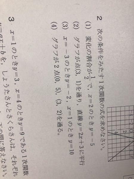 (1)の計算方法を教えてください