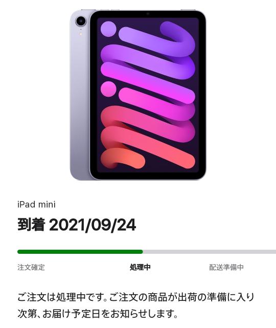新型 iPad mini を、Appleで注文したのですが、 いつお金引き落としされるのですか? アップル注文初めてなので、