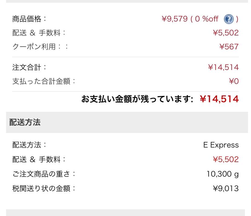 """海外ショッピングサイトの税関について 既にそのサイトから数回買ったことがあるのですが、いつもは安い買い物で、今回はちょっと高い買い物をするので税関が心配です。 あまり海外の買い物をしたことがなくよく分からないので質問させていただきます。 とりあえず一通りの情報は調べてみたのですがざっくり言うと、1万円以内なら免除でその6割がなんたらでとりあえず16000円ちょっとなら大丈夫!のようなことが多くのサイトで書かれていました。 そして、それより少なくても稀に税関を取られることがあるのだとか。 この税関というのは送料込の値段のことでしょうか。 とりあえず画像の通り商品の値段は1万円以内、送料込で1万6000円以内にしました。私が利用するサイトでは申告する税関送り状の金額に送料を含めるか含めないか選ぶ項目(?)がありこれはこちら側で決めていいものなのか!?と思ったり……(--;) (結局ほかの利用者さんのサイトを調べ、真似をして""""含めない""""にしてしまいました) 画像の1番最後の税関送り状の金額が約16000を超えていなければ大丈夫なんでしょうか……? あとは重さが10キロあるのですが、そういう面では関係あったりしますかね…… まだ入金していないので税関について教えてくださると助かります<(_ _)>"""