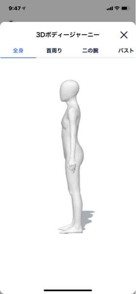 これ、骨格なにか分かりますか?? 分かったら教えて欲しいです ♀️ ♀️ 体型くそなのは気にしないでください^^;