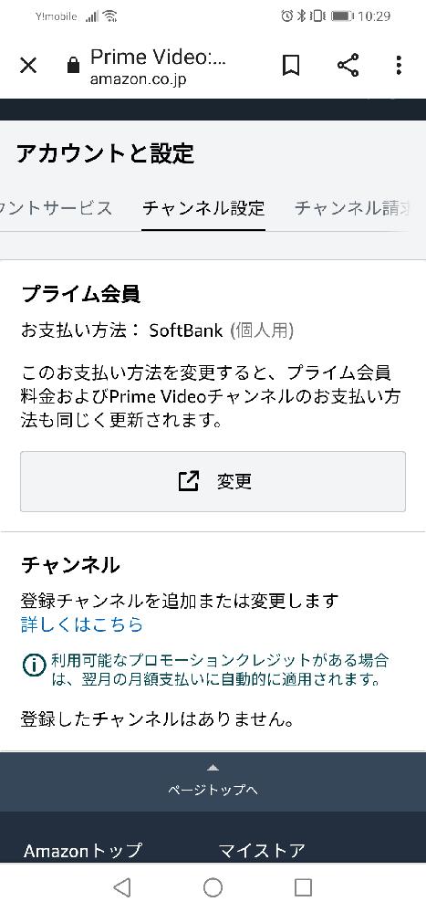 アマゾンプライムで利用できる日本映画netというものを解約したいのですが、下の画像のようにチャンネルの管理という見出しが出てきません。対処法教えて下さい。