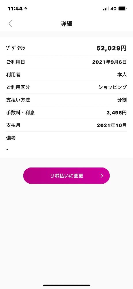 ZOZOTOWNで、クレジットカードで分割払いで買い物をしたんですけど、 イオンクレジットのアプリを見たら支払い方法は分割になってるけど、これって52029を10月に支払うってことですか?