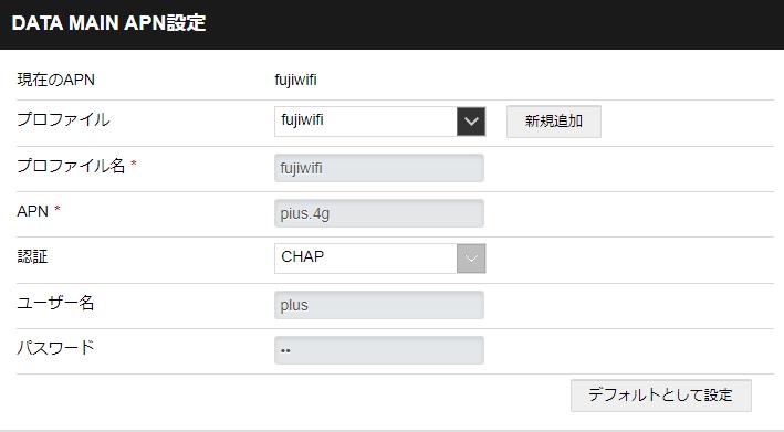 SIMフリーモバイルルーター 303zt SIMロック解除ずみを中古で購入 fujiwifiのSoftBank回線SIM挿入 パソコンでwi-fi接続して 192.168.128.1に接続 adminでログイン 画像のようにプロフィールを設定 保存→デフォルトにする ログアウト ルーター圏外、、、。 なんでユぅわぁぁ~~ (╯°□°)╯︵ ┻━┻)(ノ`´)ノミ┻┻.