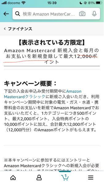 Amazonクラシックカード 毎月のお支払い設定って具体的になんですか?