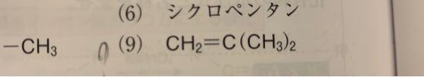 高校化学 (9)はなぜこれは2-メチルプロペンなのですか?幹にCは2個では?