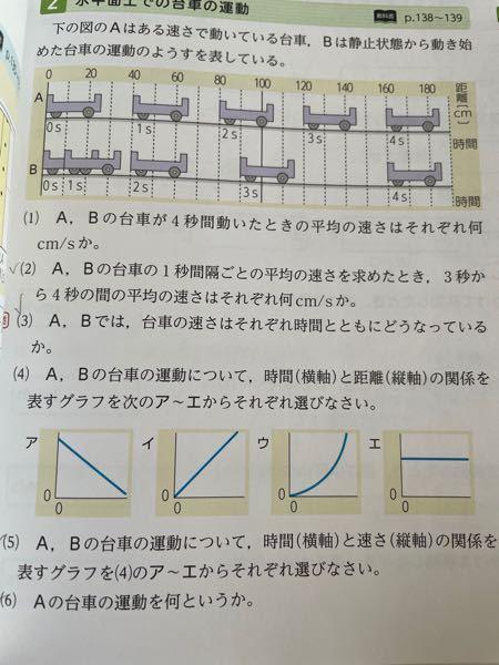 (2)の問題です。 Aは120÷3=40 Bは90÷3=30 って求めたんですけどAはあっててBは違いました。 なんででしょうか❔ それともAがあってたのがまぐれでやり方が違うんでしょうか❔ 教えてください。