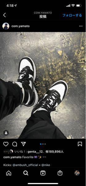 このコムドットの履いている靴ってどれか分かりますか?似ているの調べたんですが分からなくて教えてもらいたいです。