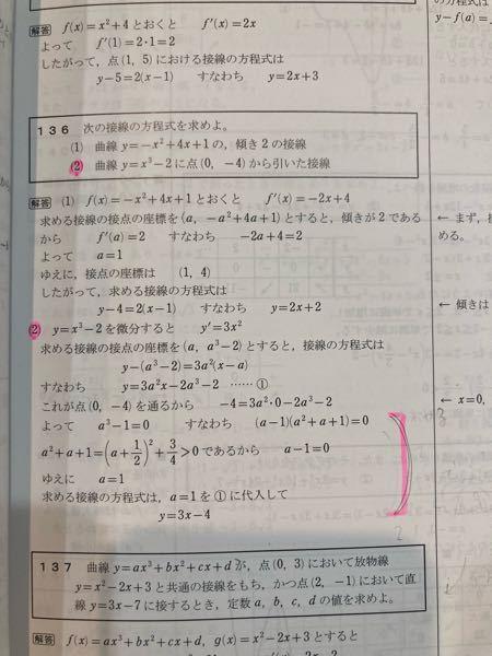 高校数学 微分法の接線の質問です。 写真の(2)の解説が何をしているのか分かりません…。特に蛍光ペンの所が分かりません。 なぜ急にaの二次関数が0より大きいことを説明しているのですか?どうしてこれがa-1=0になることに繋がるのでしょうか…… よろしければ解説して頂けると有難いです ♀️