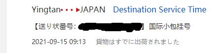 SFExpressについて 今回初めてAmazonでの発送がSFExpressというものになってました 今日確認したら画像のように表示されてるんですが まだ日本には着いてないって事でしょうか こ