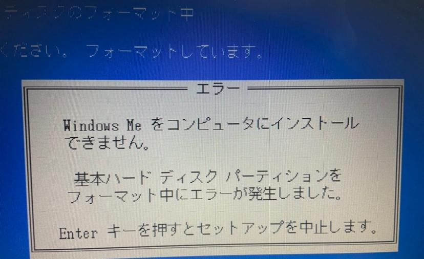 Windows meがセットアップできません。フォーマットエラーが起きます。 HDDをFDISKでみたらPRI DOS?があり削除してもインストール出来ません。HDDを別のソフトでフォーマットしてもインストールできません。お力を貸してください。試した事は全て書きます。 ・FDISKにて基本 DOSを削除し基本 DOSを作成 ・別のソフトでHDDをフォーマット ・FDISKでHDDにパーティション?がない事を確認してインストール。しかしエラー