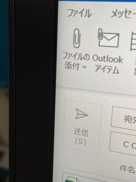 Outlook で送信ボタンが押せない。 読み取り専用になっている 解除方法教えてください…