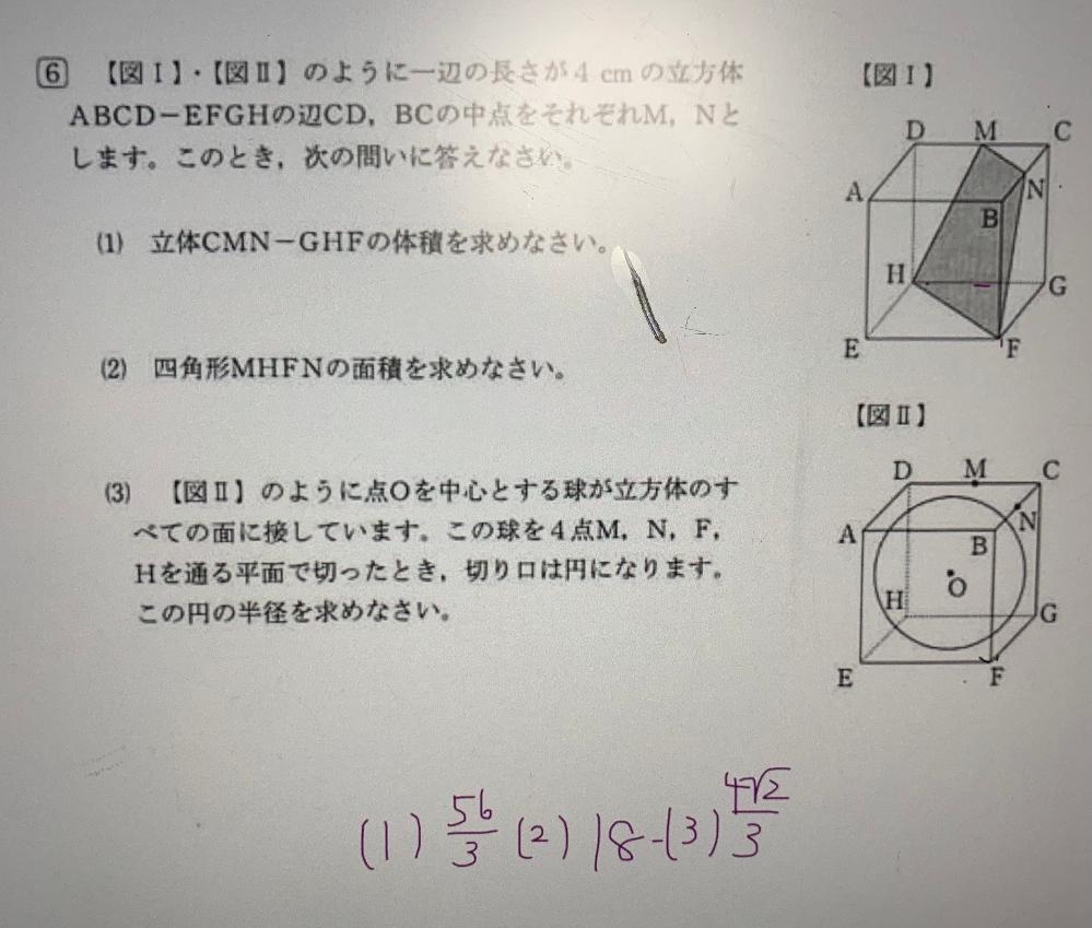 答え付きです。どのようにして解くのでしょうか? 詳しく解説をお願いします! 高校入試の問題です。(数学)