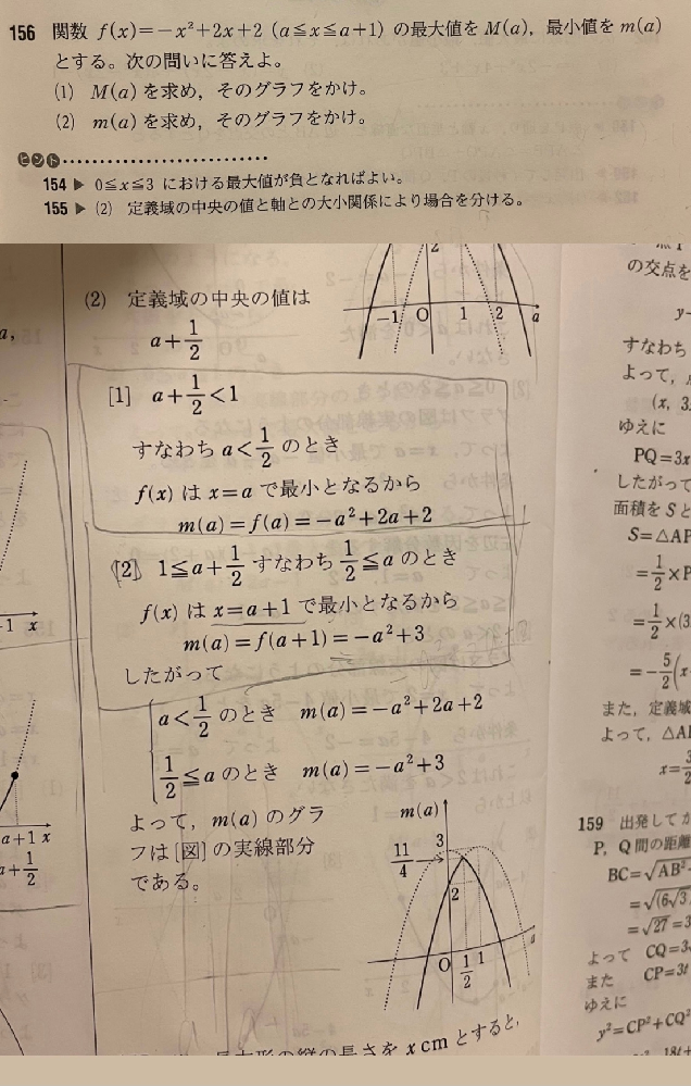 二次関数の下に凸のグラフの最小値を求める時、Xの定義域の中央値を求めて3つに場合分けするというふうに習ったのですが、 この問題(156の(2))は2つに場合分けされているのですが、どうして2つにまとめることが出来るのですか?