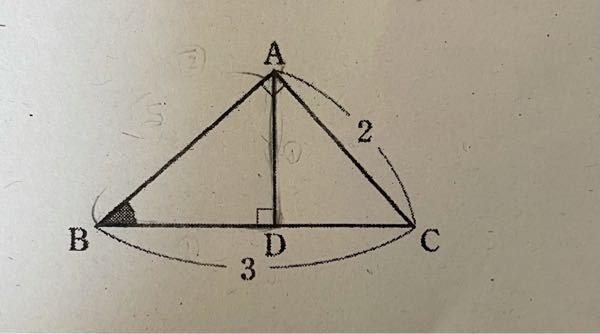 高校数学の三角比の問題です。 図のように、∠A=90°、BC=3、AC=2である直角三角形ABCがあり、頂点Aから辺BCにおろした垂線をADとする。このときAD、BDの長さの値を求めよ。 という問題の解き方を教えてください。 よろしくお願いします。