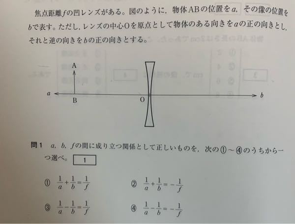 高校物理 凹レンズの問題です。 下の写真の問題で、答えは④かと思ったら②でした。 なぜ②になるのか教えてください。