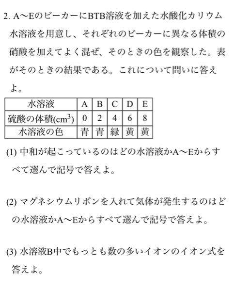 中学理科 中和の問題です。 それぞれ解き方を丁寧に教えて下さい。 よろしくお願い致します。 答えは(1)BCDE (2)DE (3)K+