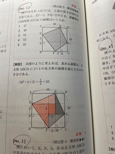 2×3の長方形の面積分も2で割ることの意味が分かりません。バカでも分かるように解説をお願いします。