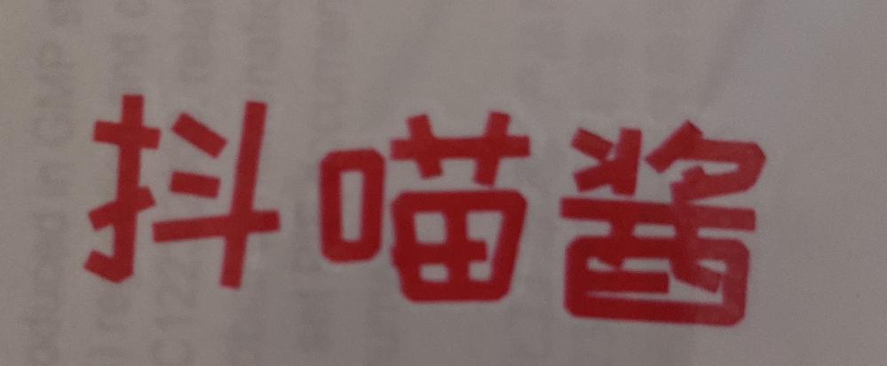 この画像の中国語の意味を教えて下さい。