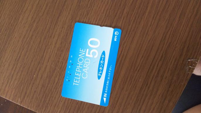 このカードってまだ使えますか?
