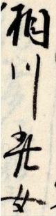【ハルコ】です。 3つめの漢字は、何と読むのですか? ↓↓↓↓↓ ㅤ ㅤ