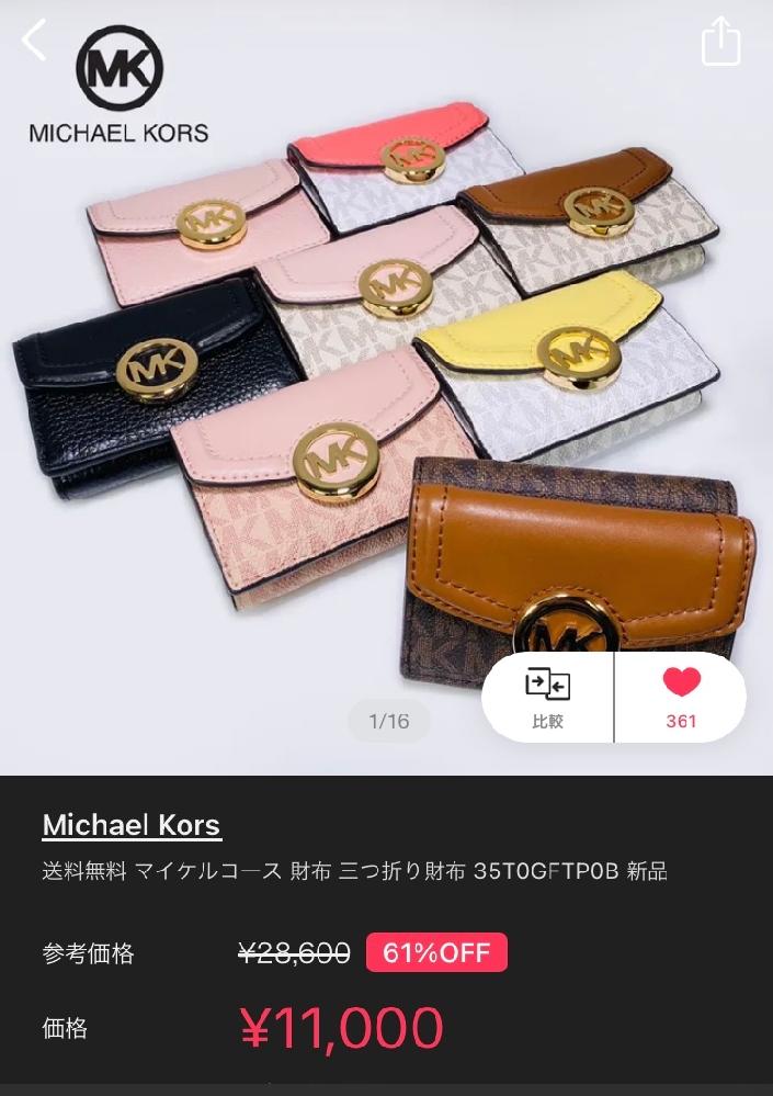 この財布は本物なんでしょうか。。 偽物だった時が嫌なので教えてもらいたいです!! ちなみにBUYMAです。