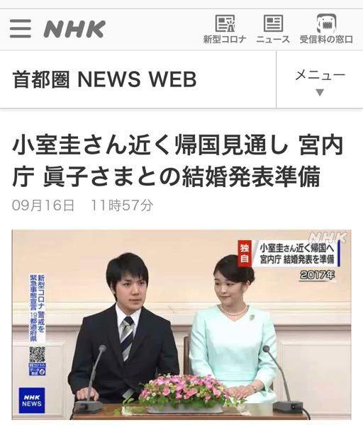 ◆小室圭さん帰国決定。 ◆結婚発表に向け準備。 皆さん、質問したいことを書き出してくださいっっ! 笑 https://www3.nhk.or.jp/shutoken-news/20210916/1000070255.html