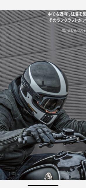 このヘルメットはどこのメーカーでしょうか?
