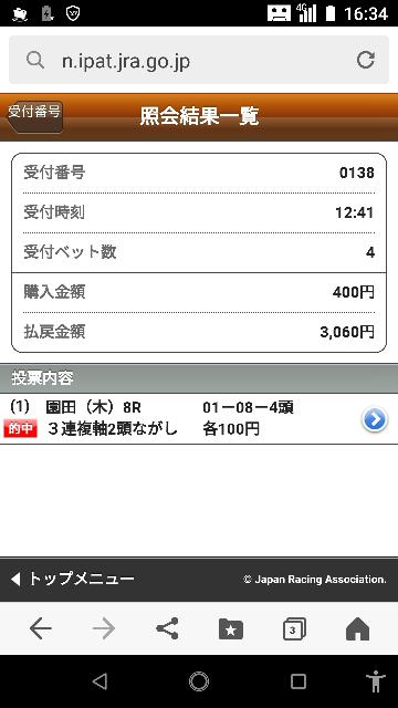 門別最終 6―7―1.2.3.5 なにかいますか? 園田8レース三連複当たりました!