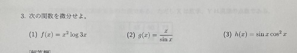 写真の(1)から(3)までの微分を途中式込みで教えていただきたいです。