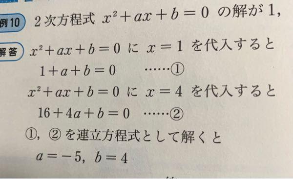 これの連立方程式の解き方を教えてください