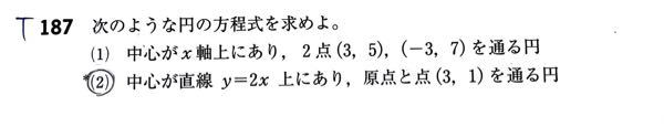 """至急!!数IIの問題です!! (2)の問題です。 答えを見ると、「中点を(a,2a)とおく」 と書いてありました。 この2aの""""2""""は何の2なのでしょうか? また、y=2xは直線のことですよね? 今更なのですが、その2とは傾きのことですか?"""