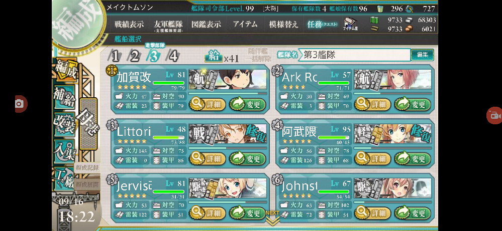 すみません艦これの夏イベ(2021)なんですけどe3-1がどうしてもクリアできません。下の画像の7番艦に瑞鳳改二乙がいます。 それに最終支援には戦艦3隻空母1隻駆逐艦2隻ので出しているのですが削ってくれません。もちろん電球も付けています。(対水は足りなくて少し対空)を積んでいます。基地航空隊も出していますが 手前側のザコ艦と重巡だけは倒してくれます。 けどナ級が空母しか狙わず装甲空母は持っておらず加賀は攻撃が当たらないark はすぐに中破で戦えませんその後駆逐艦、阿武隈が潰され夜戦でも無理です。一体何が必要ですか。難易度は丁です。